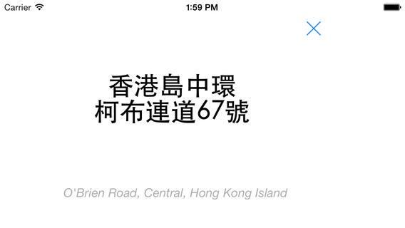 香港タクシートランスレーター