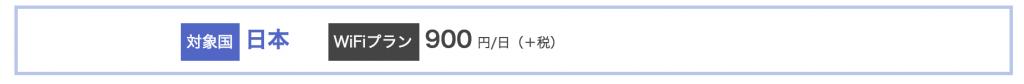 イモトのWifi 日本国内