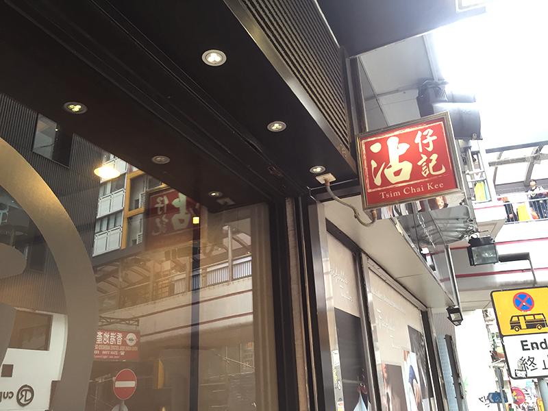 Tsim Chai Kee Noodles